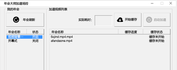 加速器3.png
